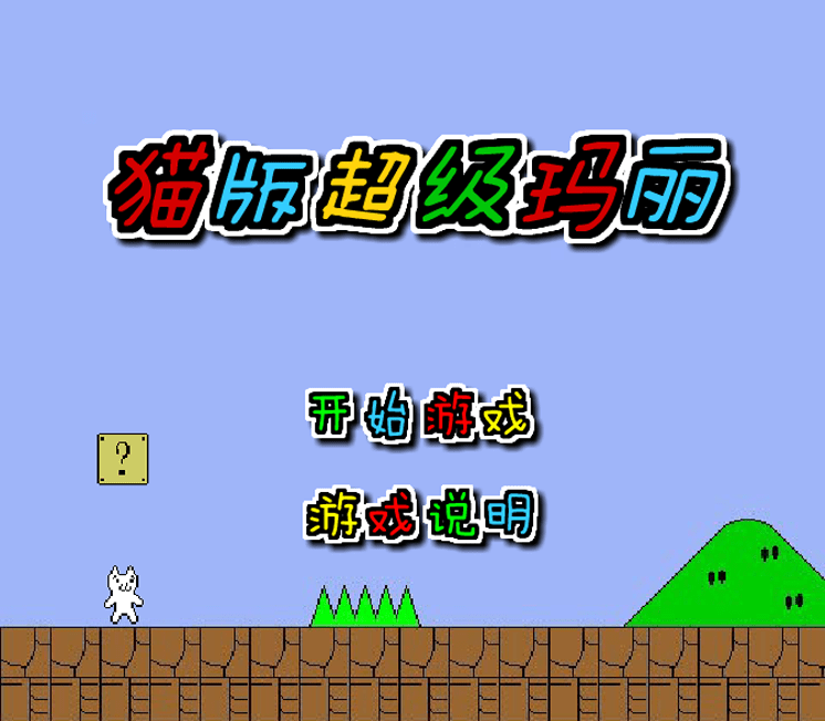 game-cat-mario-syobon-action-hinh-anh-1