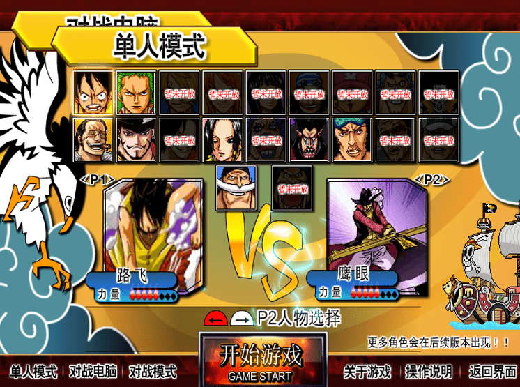 game one piece dao hai tac - tran chien cuoi cung